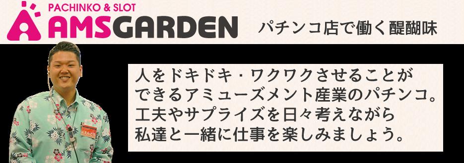 ガーデン 南吉成 アムズ